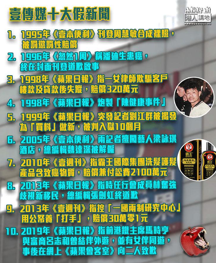 【罄竹難書】壹傳媒十大假新聞 梁振英斥:黎智英和壹傳媒是香港之恥