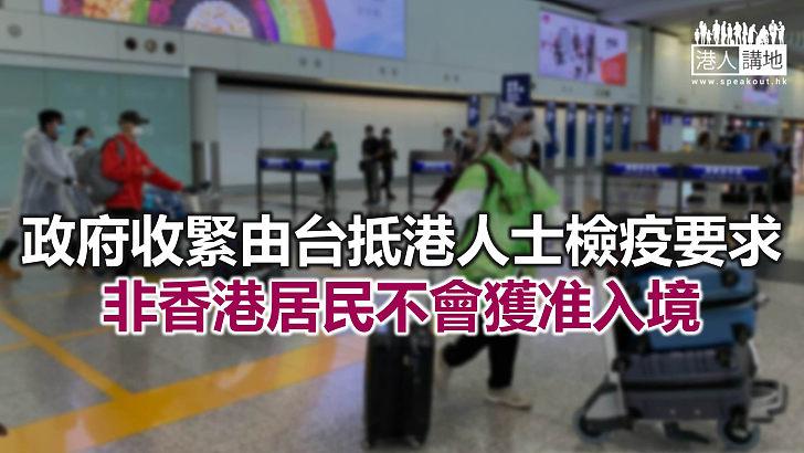 【焦點新聞】未接種疫苗人士由台抵港 須在檢疫酒店隔離21天