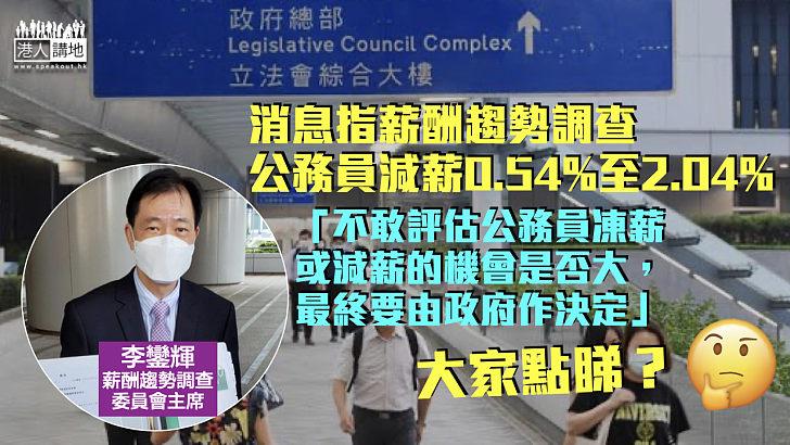 【公務員薪酬】消息指薪酬趨勢調查公務員減薪0.54%至2.04% 李鑾輝:明白無人喜歡減人工
