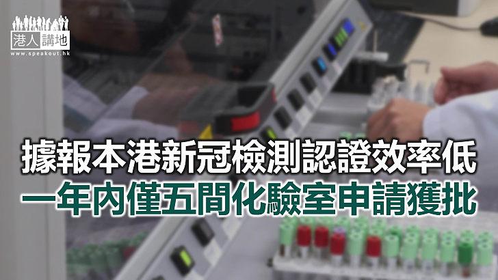 【焦點新聞】香港認可處指目前有11家化驗所的認可申請有待處理