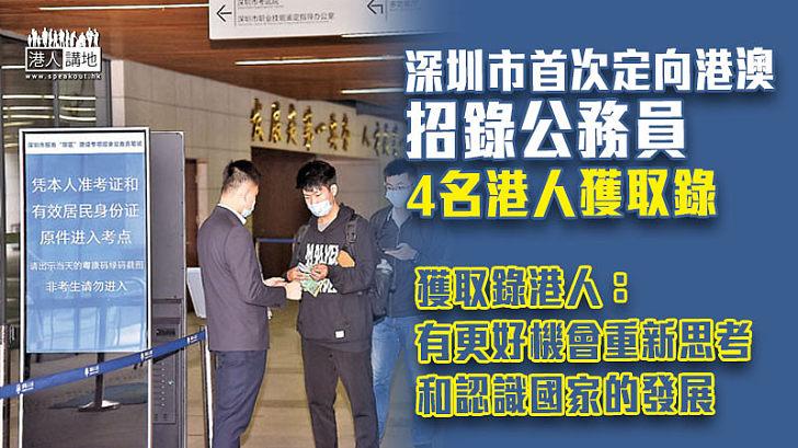 【港深交流】深圳市首次定向港澳招錄公務員 4名港人獲取錄