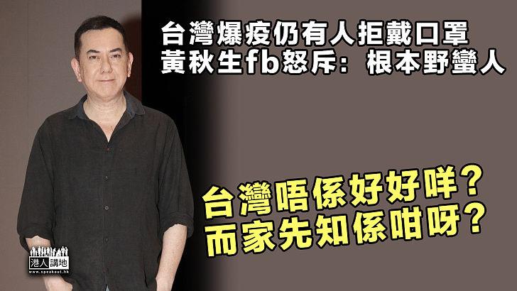 【束縛自由】台灣爆疫仍有人拒戴口罩 黃秋生fb鬧氣:根本野蠻人