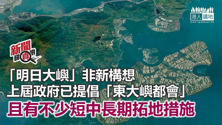 【新聞睇真啲】早有倡議在大嶼山填海建屋?