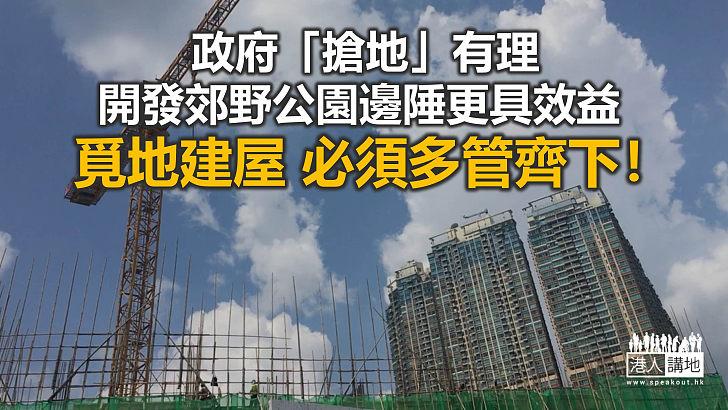 【鐵筆錚錚】覓地建屋必須多管齊下
