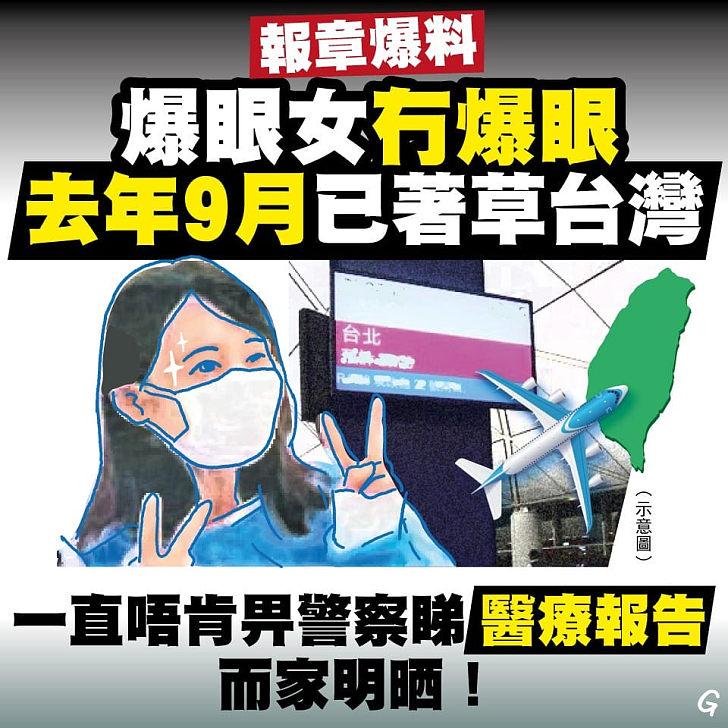 【今日網圖】報章爆料:爆眼女冇爆眼 去年9月已著草台灣