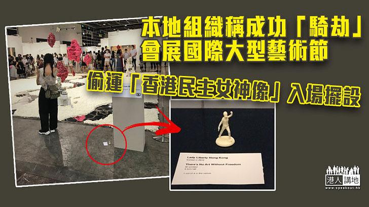 【醜出國際】本地組織稱成功「騎劫」會展國際大型藝術節 偷運「香港民主女神像」入場擺設