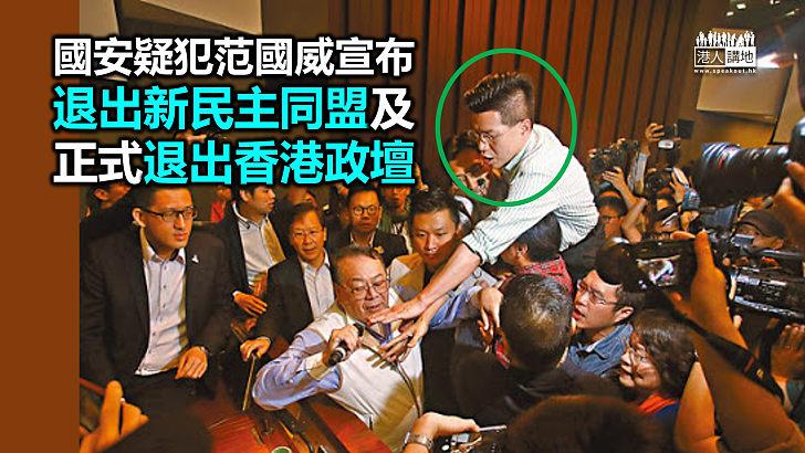 【退出政壇】范國威宣布退出新民主同盟及正式退出香港政壇
