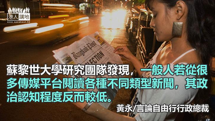 閱讀新聞習慣與政治認知