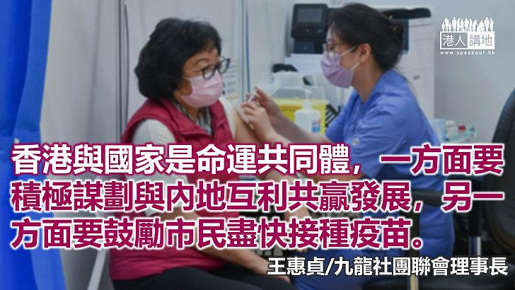 融入國家把握機遇 積極接種疫苗再出發