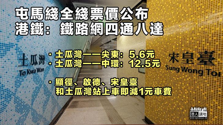 【香港最長鐵路】屯馬綫全綫票價公布 首設車廂載客情況顯示