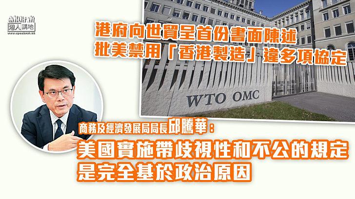 【香港製造】港府向世貿呈首份書面陳述 批美禁用「香港製造」違多項協定