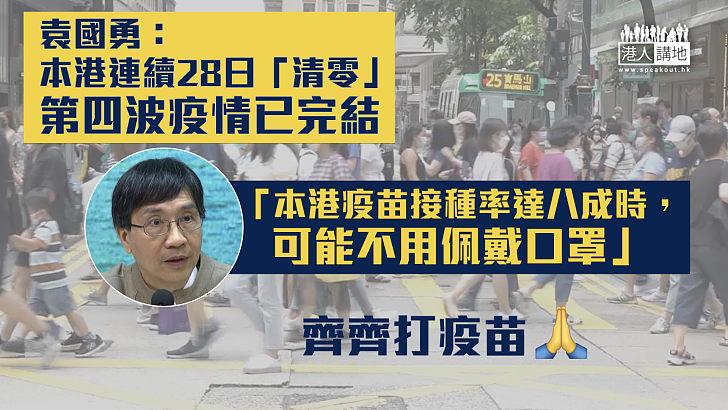 【新冠肺炎】袁國勇:本港連續28日「清零」 第四波疫情已完結