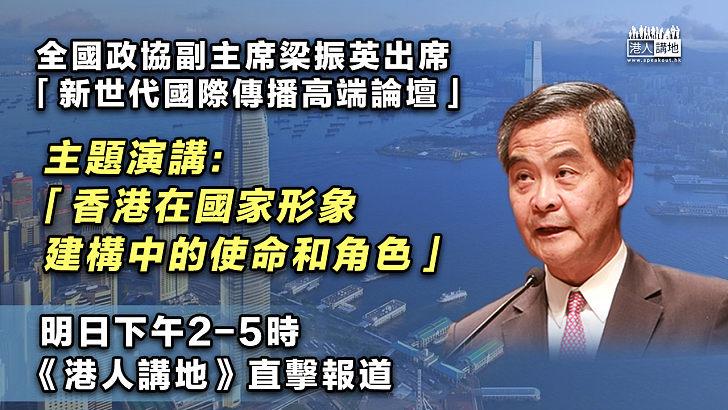 【真知灼見】梁振英將主講「香港在國家形象建構中的使命和角色」