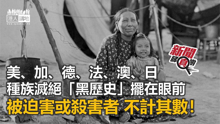 【新聞睇真啲】西方國家種族滅絕「黑歷史」