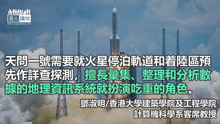 地理資訊助火星着陸任務
