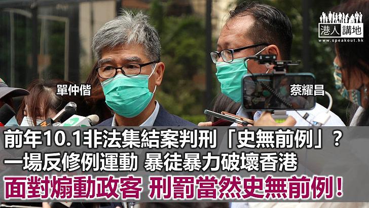 香港變了?法庭變了?