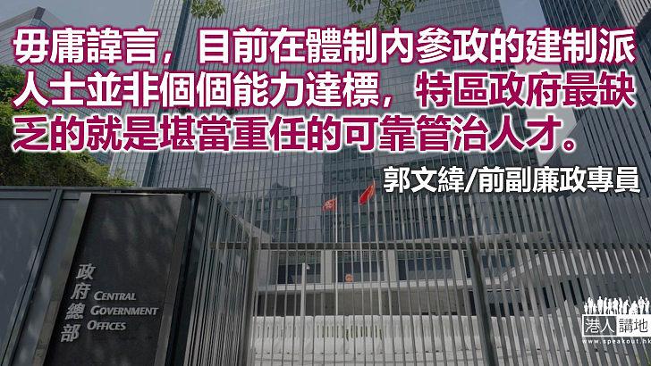 新選舉制度促進香港良政善治