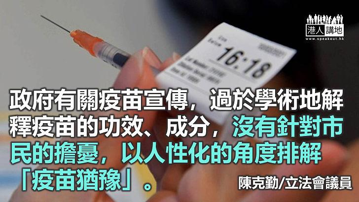 鼓勵接種需加強公關宣傳