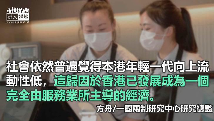 香港青年為什麼缺乏向上流動性?
