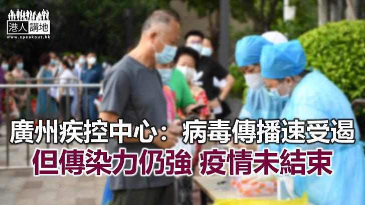 【焦點新聞】廣州疫情病毒傳播值下降 平均一名患者傳染大約3.4個人