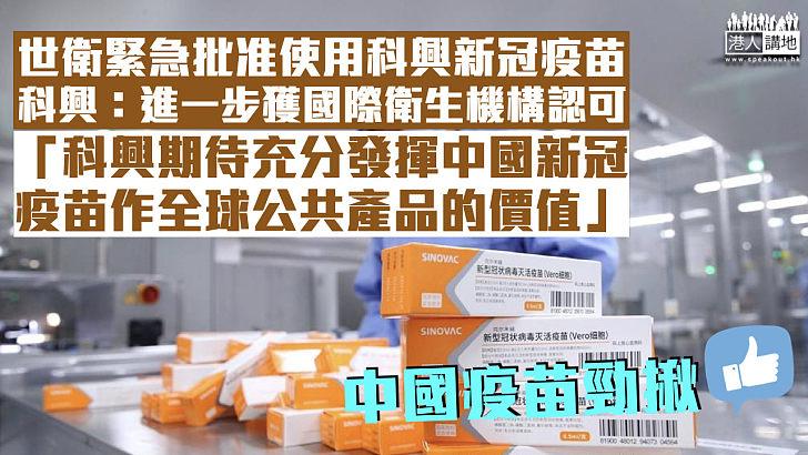 【中國疫苗】科興:疫苗通過世衛審評 進一步獲國際衛生機構認可