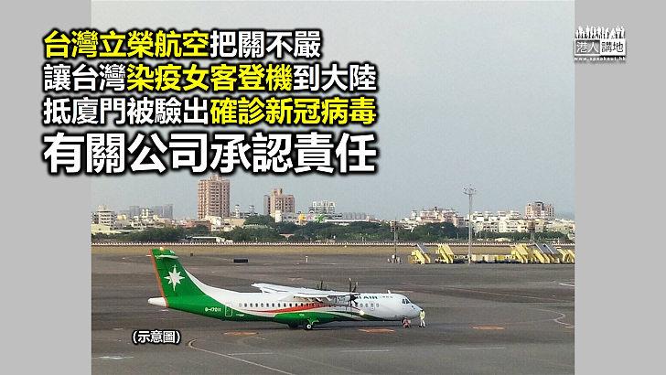 【輸出病毒】台灣女子持新冠病毒確診報告仍成功登台灣立榮航空航班到廈門