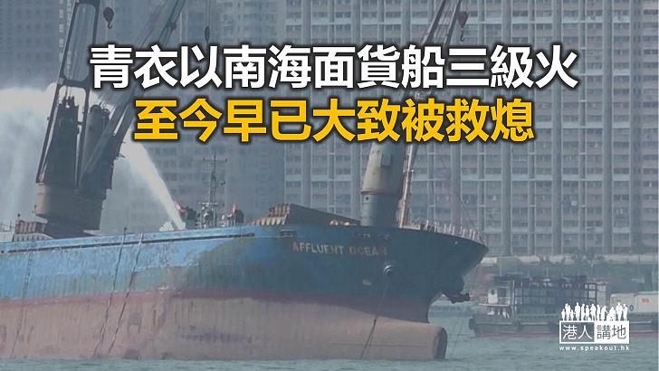 【焦點新聞】青衣貨船三級火 刺鼻濃煙飄至多區