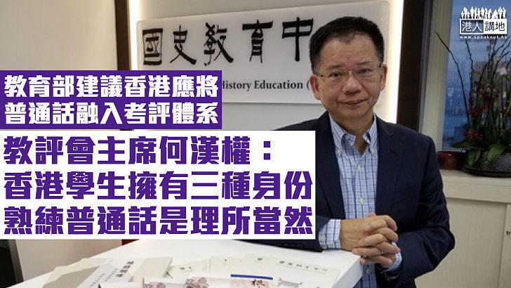 【國家認同】何漢權:香港學生擁有三種身份 熟練普通話是理所當然