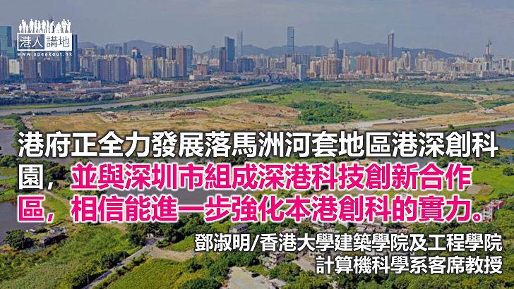 探討香港創科之路(五之一)