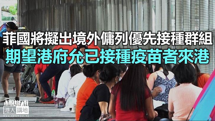 【焦點新聞】業界指本港外傭市場仍有5、6千名勞工供應短缺