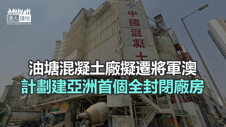 【焦點新聞】中國混凝土擬建全封閉廠房 務求讓污染物零排放