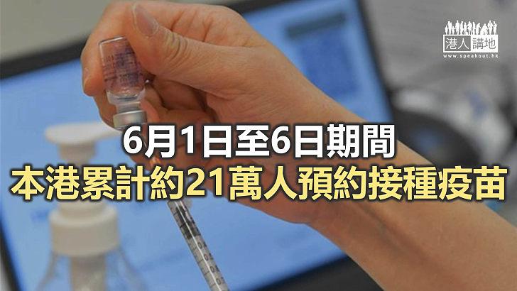【焦點新聞】據報本港復必泰疫苗存貨或剩餘約49萬劑