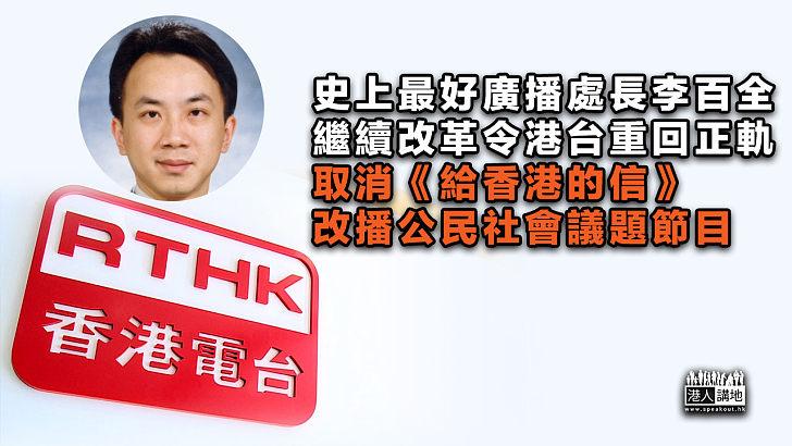 【好說要讚】港台取消電台節目《給香港的信》 改播關注公民社會議題新節目