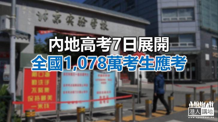 【焦點新聞】廣州應屆高考生和考務人員百分百完成核酸檢測