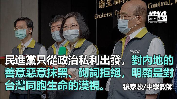 台灣當局抗疫政治先行罔顧人命