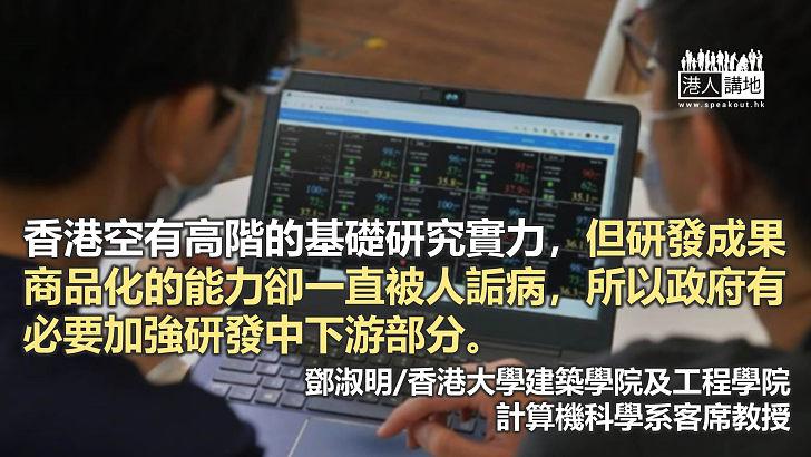 探討香港創科之路(五之二)