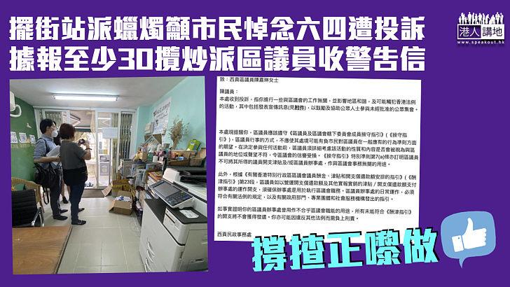 【不務正業】被投訴進行與區議會工作無關活動 據報至少30攬炒派區議員收警告信