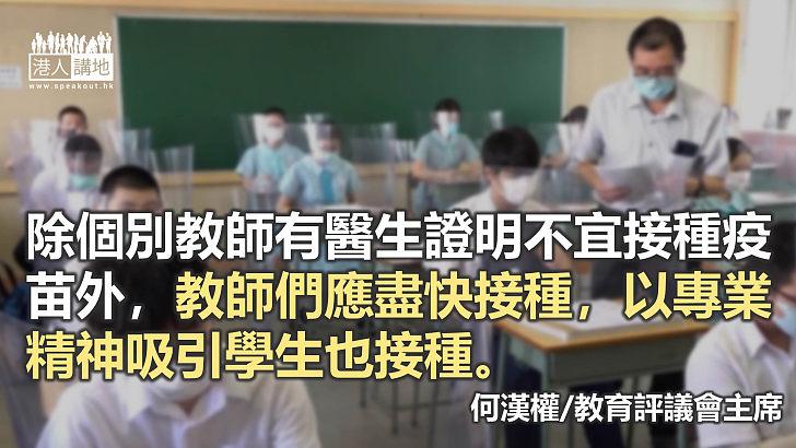 師生為本 教師接種疫苗