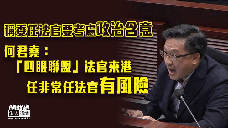 【法官任命】稱委任法官要考慮政治含意 何君堯:「四眼聯盟」任非常任法官有風險