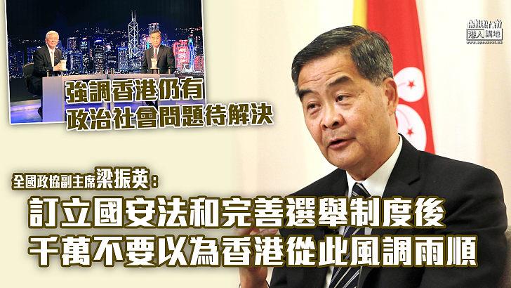 【談特區施政】強調香港仍有政治社會問題待解決  梁振英: 千萬不要以為訂立國安法和完善選舉制度後、香港從此風調雨順