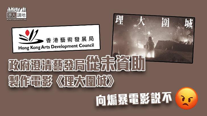 【港區國安法】政府澄清藝發局從未資助製作電影《理大圍城》