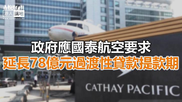 【焦點新聞】香港航空數日內公布內部重組詳情