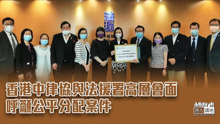 【公平公正】與法援署高層會面 香港中律協籲公平分配案件