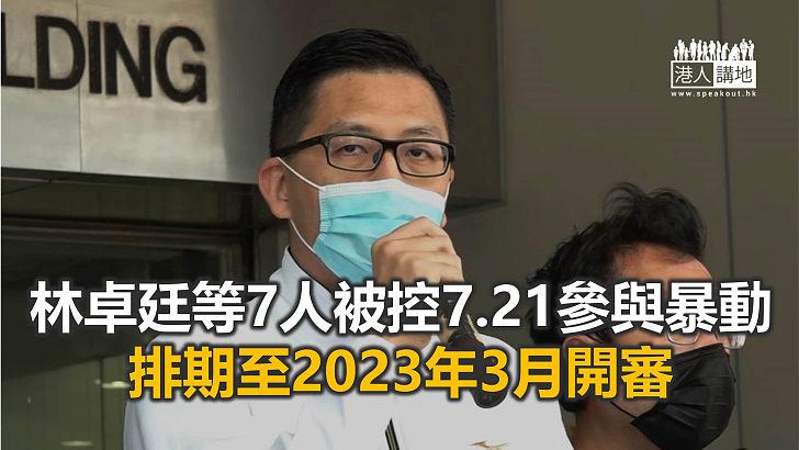 【焦點新聞】被控前年7.21參與暴動 林卓廷不認罪