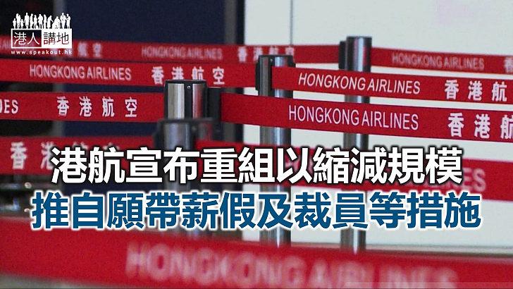 【焦點新聞】香港航空將現役機隊數目維持在約8架空中巴士A330飛機