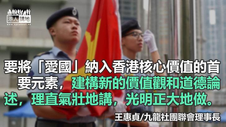 什麼才是香港核心價值