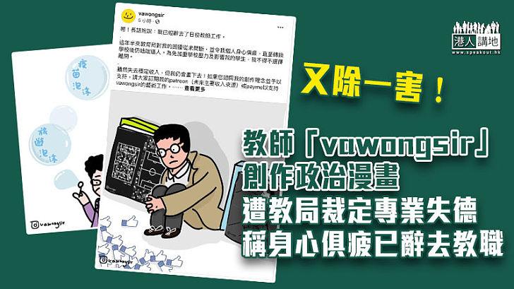 【失德教師】教師「vawongsir」創作政治漫畫遭教局裁定專業失德 稱身心俱疲已辭去教職