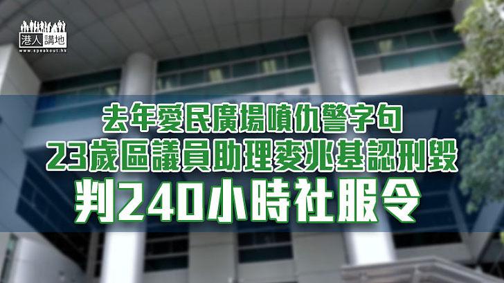 【反修例風波】去年愛民廣場噴仇警字句 區議員助理認刑毁判240小時社服令
