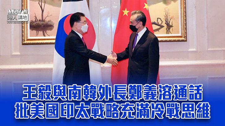 【中韓關係】王毅與南韓外長通話 批美國印太戰略充滿冷戰思維