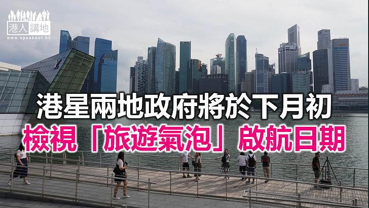 【焦點新聞】新加坡疫情有所緩和 下周起有望分階段放寬防疫措施